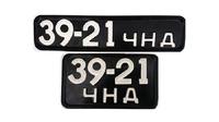 Авто номера 1958г.