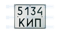Номер на грузовой автомобиль