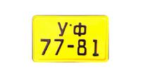 Номер на мотоцикл до 1958г.