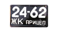 Номер на прицеп с1958 года