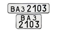 Номера на авто до 1991г.