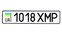 Номерной знак для юридических лиц с 1991г.