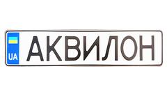 Сувенирные номера с именем